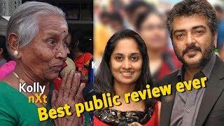 Ajith நீடுடி வாழனும்! பாட்டி நெகிழ்ச்சி   Viswasam Public Review 5thd day