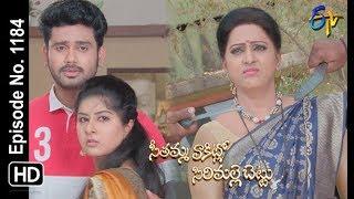 Seethamma Vakitlo Sirimalle Chettu   18th June 2019   Full Episode No 1184   ETV Telugu