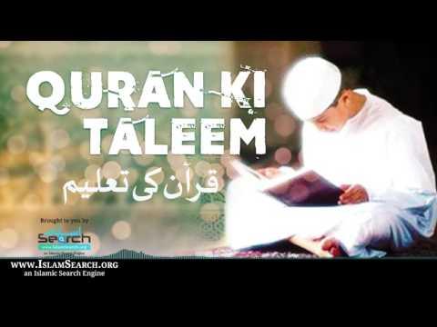 Quran ki taleem ┇ قرآن کی تعلیم ┇ #Quran #Education #Allah ┇ IslamSearch