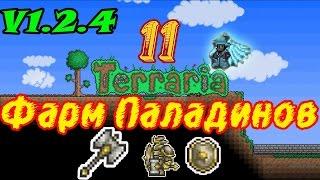 Terraria V1.2.4 Фарм паладинов. (Ферма)