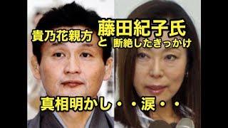 藤田紀子氏が息子の・・貴乃花親方と断絶したきっかけ・・生番組で真相明かし涙・・