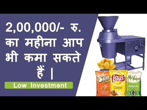 200000 महीना Low in Investing Crispy Potato Chips | French Fries Recipe Business  How To Earn Money
