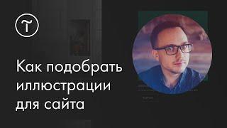Вебинар «Как подобрать иллюстрации для сайта»