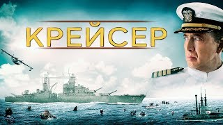 Крейсер / USS Indianapolis: Men of Courage (2016) смотрите в HD