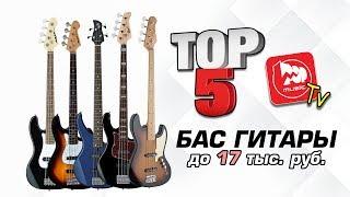 ТОП-5 бас-гитар до 17 тыс рублей. Какую бас-гитару купить из недорогих?