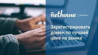 Nethouse.Домены: зарегистрировать домен по лучшей цене на рынке