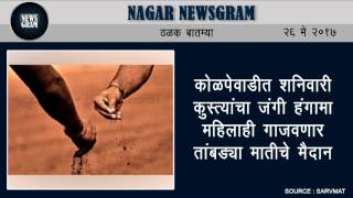 Nagar Newsgram | Today's News Headlines | 26 May 2017