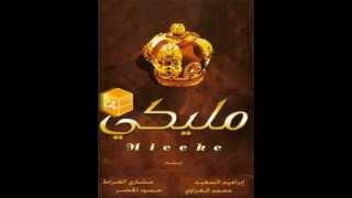 تحميل اغاني Audio - المنشد ابراهيم السعيد - يا مليكي - إيقاع MP3