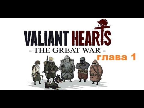 Прохождение Valiant Hearts The Great War Глава 1 полностью