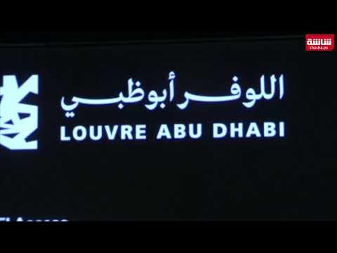 فيديو| متحف اللوفر أبوظبي يُفتتح في نوفمبر ولا قيود على معروضاته الفنية