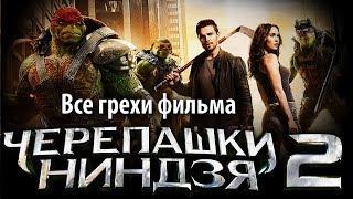 """Все грехи фильма """"Черепашки-ниндзя 2"""""""