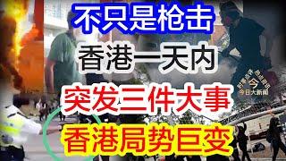 香港一天内突发三件大事,香港局势巨变