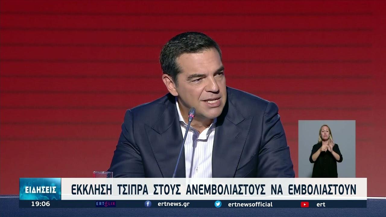 Συνέντευξη τύπου Αλέξη Τσίπρα στην 85η ΔΕΘ   19/9/2021   ΕΡΤ