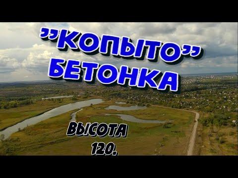 Xiro4k-Высота 120 метров.Трасса на Половинкино.