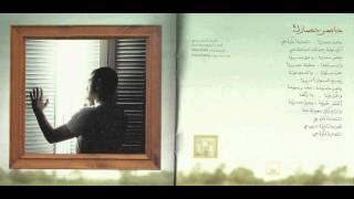 """تحميل اغاني حاصر حصارك - حمزة نمرة - من ألبومه """"إنسان"""" خاص وحصرى MP3"""