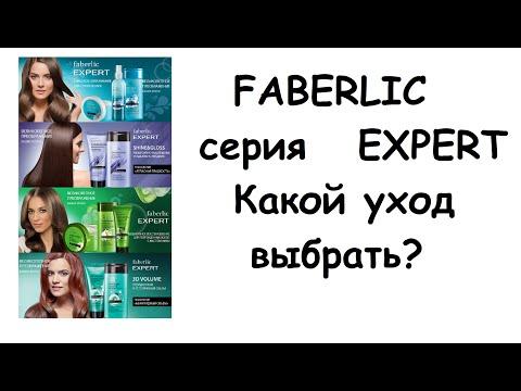 Faberlic уход за волосами Expert обзор средств