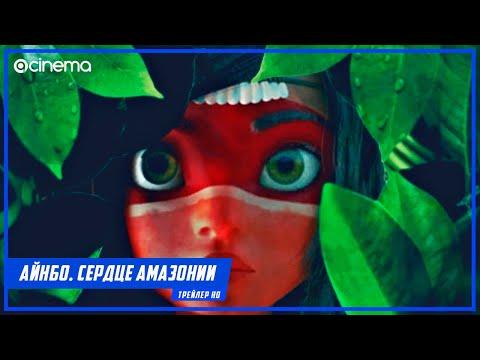 Айнбо. Сердце Амазонии 🎈 Русский трейлер (2021)