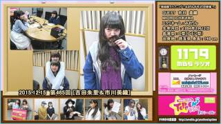 2015NMB48のTEPPENラジオ第465回吉田朱里市川美織12.15