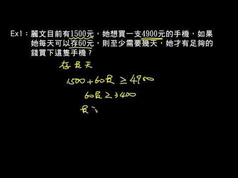 【例題】一元一次不等式應用題 1   解一元一次不等式   均一教育平臺