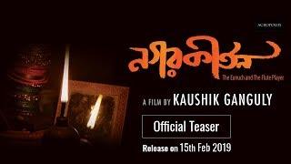 Nagarkirtan Trailer