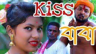 Kiss Baba // Assamese Comedy Video