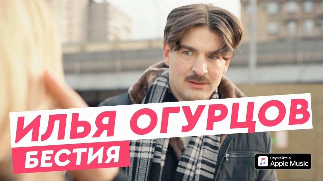 Илья Огурцов — Бестия