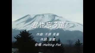 混声合唱とピアノのための「良寛相聞」 より 「君や忘る道」 By Melting Pot(歌詞付)