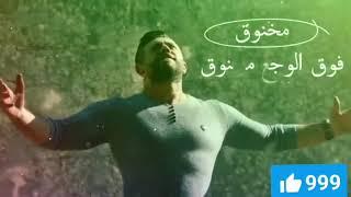 عمار الديك مخنوق فوق الوجع مخنوق تحميل MP3