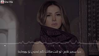 دنيا سمير غانم - لو كنت مكانك بەژێرنووسی كوردی|Donia Samir Ghanem- Law Kont Makanak Kurdish Subtitle