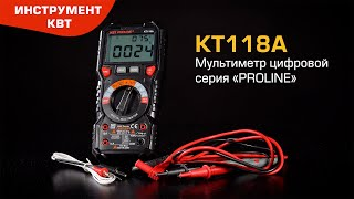 Digital multimeter with True RMS KT118А