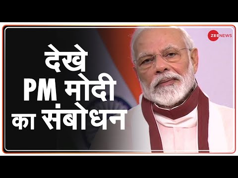 PM Narendra Modi बोले US-India Business Council's India Ideas Summit में   Modi Live   PM On US Indo