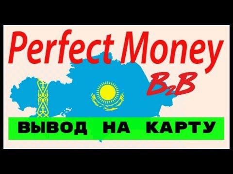 Perfect Money в Казахстане / Как Вывести Деньги на Банковскую Карту с Перфект Мани ?