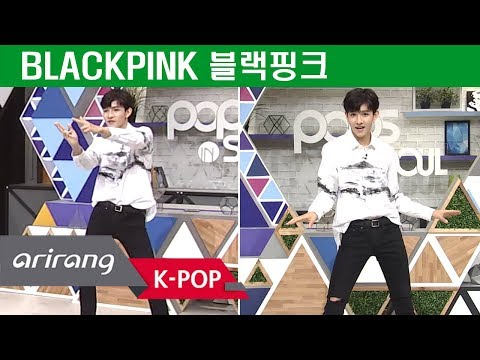 [Pops in Seoul] Samuel's Dance How To! BLACKPINK(블랙핑크)'s DDU DU DDU DU