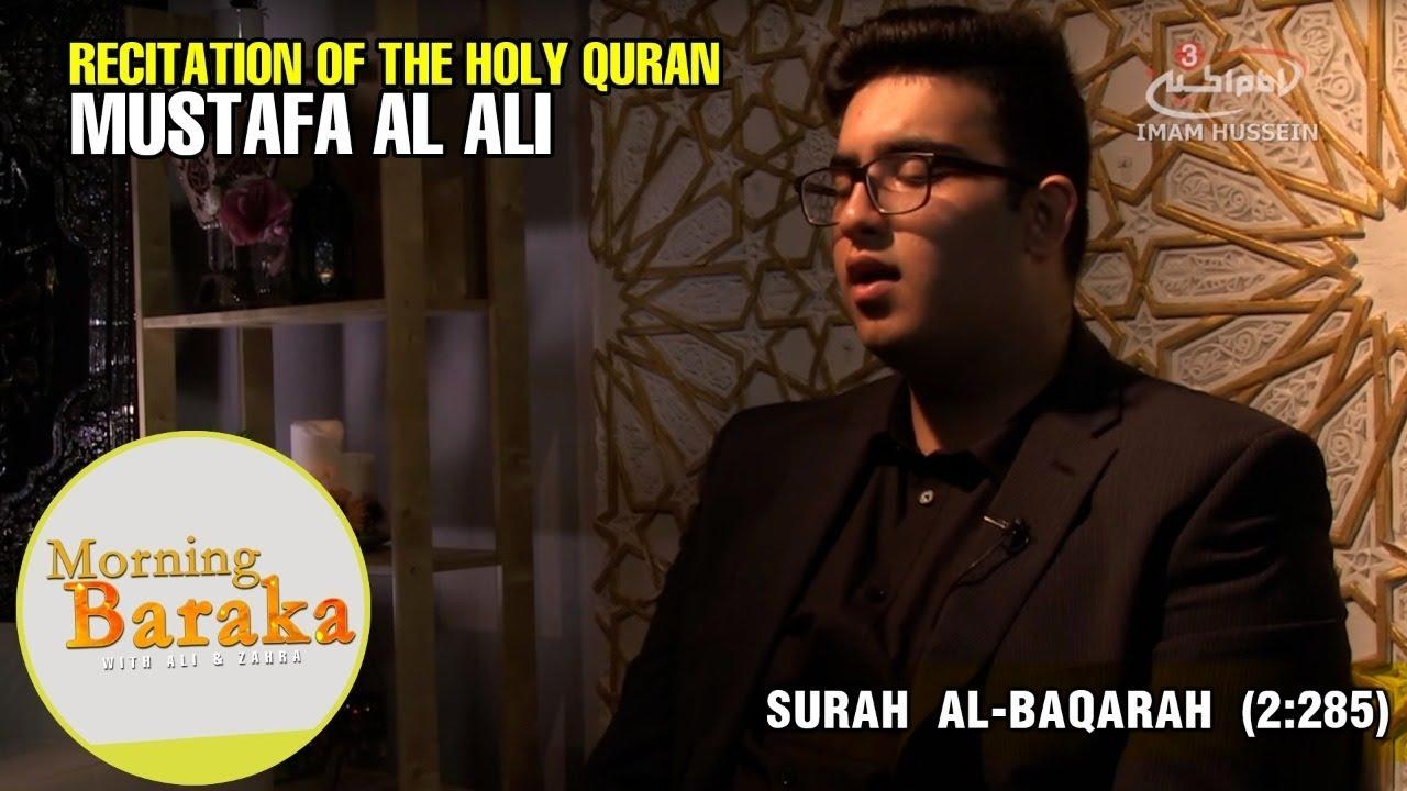 Surah Al-Baqarah (2:285) | Episode 6