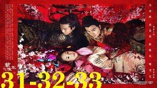 Prince of Lan Ling Aka King of Lan Ling - 兰陵王 2013 31+32+33