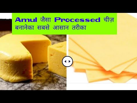 Amul Processed Cheese Recipe | HOW TO MAKE CHEESE AT HOME/CHEESE RECIPE | cheese recipe in hindi