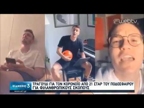Πίρλο, Ετό και 19 σταρ του ποδοσφαίρου τραγουδούν για καλό σκοπό! | 25/05/2020 | ΕΡΤ