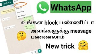 Send Message to blocked whatsapp || New whatsapp trick in tamil