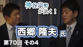第70回④ 西郷隆夫氏:西郷隆盛の最期 〜征韓論と西南戦争〜