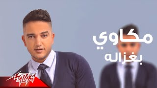 Mekkawy - Beghazala [ Official Lyrics Video ] مكاوى - بغزالة
