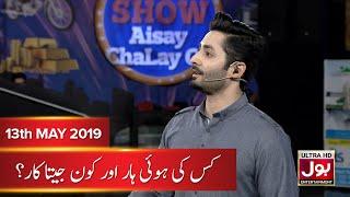 Game Show Aisay Chalay Ga with Danish Taimoor | 7 Ramzan | 13th May 2019 | BOL Entertainment