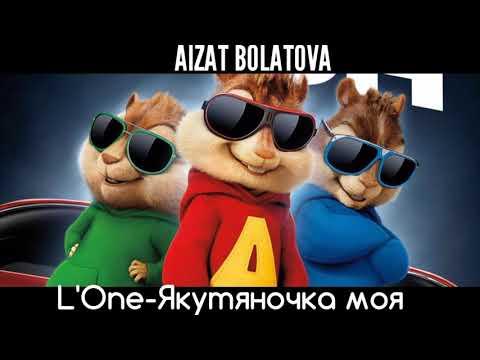 L'One - Якутяночка моя | Голосами Бурундуков