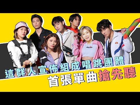 TGOP這群人 正式宣布組成唱跳團體!! 首張單曲「做到死」搶先聽  這是某個節日的企劃:P