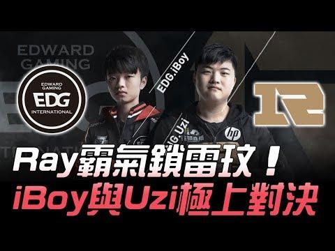 EDG vs RNG Ray霸氣鎖雷玟 iBoy與Uzi極上對決!Game2