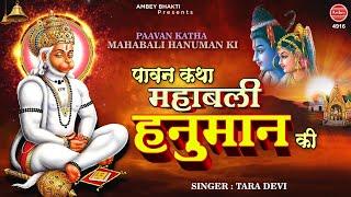 Hanuman ji Ki Janam Katha