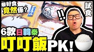 【試食】最好食竟然係...?6款韓國日本泰國叮叮飯PK