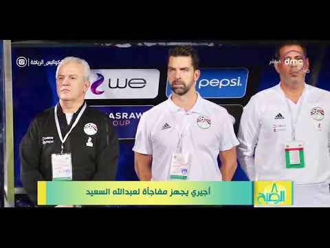"""نشرة أخبار """"8 الصبح"""" الرياضية ليوم الأحد 27 يناير.. عصام الحضري يحاول حل أزمته مع الإسماعيلي"""