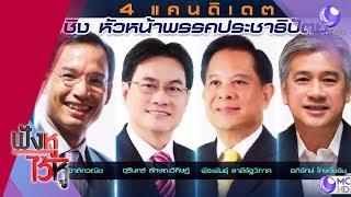 ใครจะเป็นหัวหน้า พรรคประชาธิปัตย์ (14พ.ค.62) ฟังหูไว้หู   9 MCOT HD