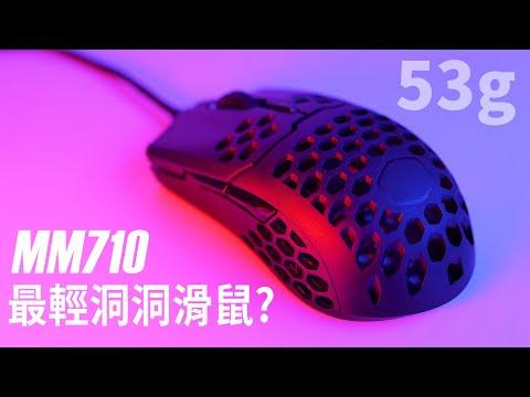 Cooler Master MM710 最輕的電競滑鼠!!