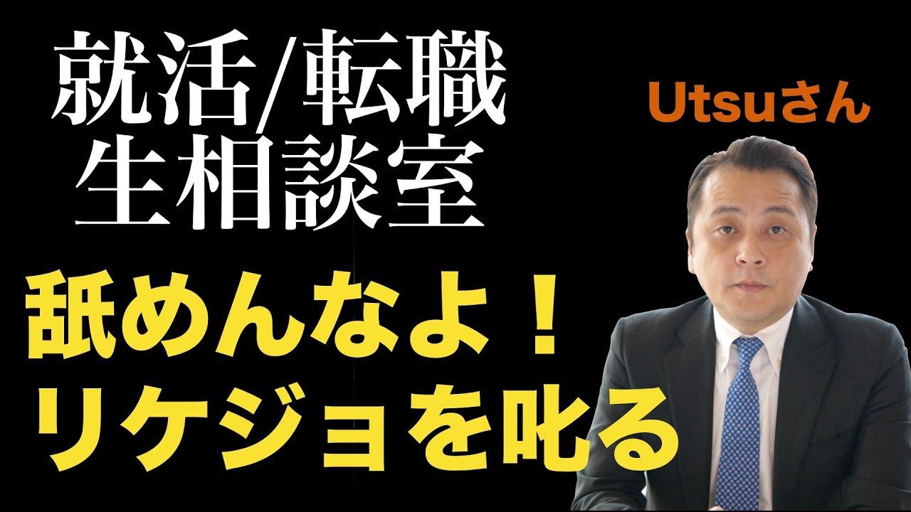 就活/転職の生相談室 令和元年10月11日 #転職 #相談